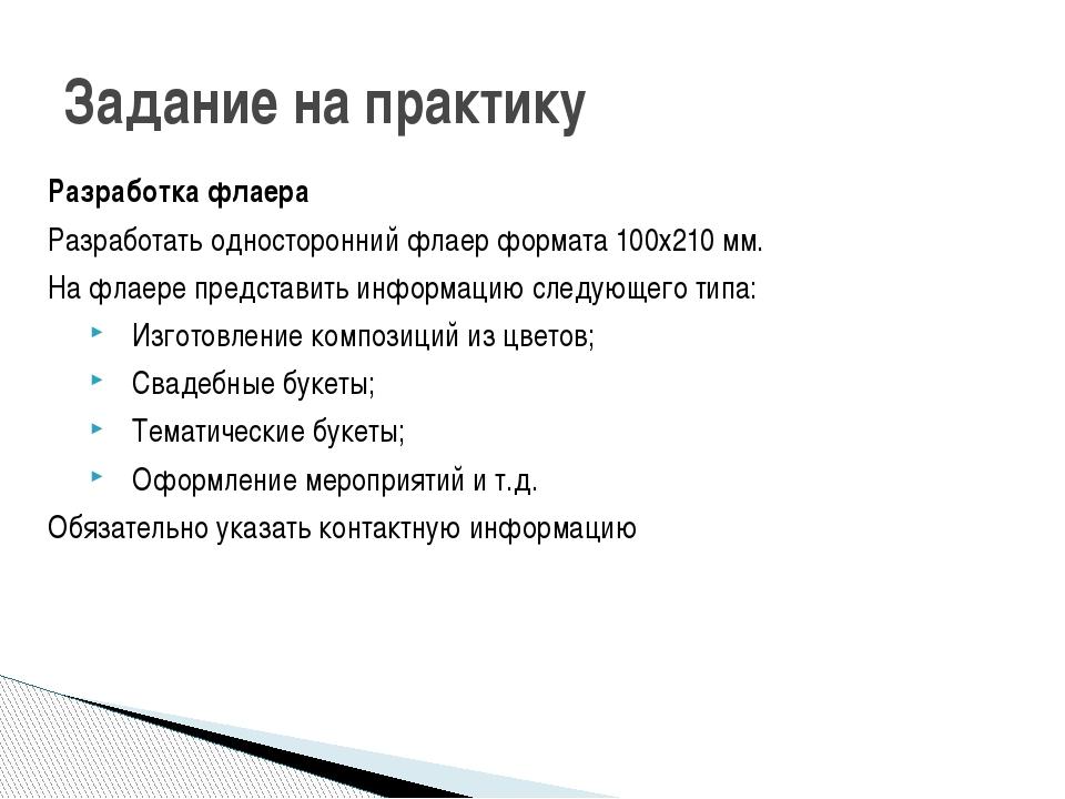 Разработка флаера Разработать односторонний флаер формата 100х210 мм. На флае...