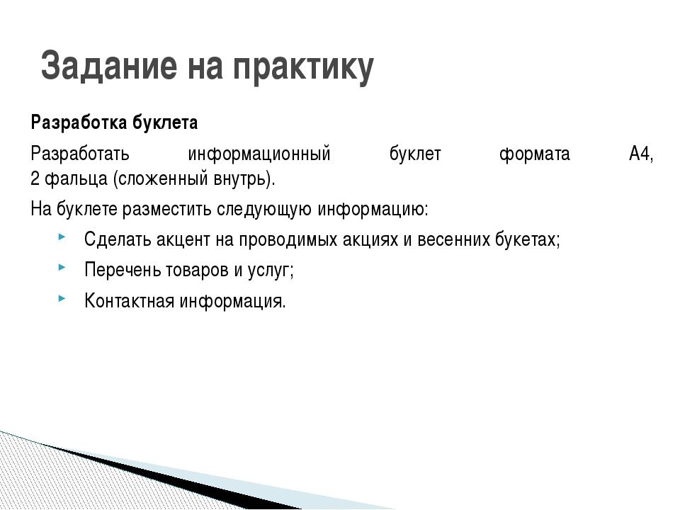 Разработка буклета Разработать информационный буклет формата А4, 2 фальца (сл...