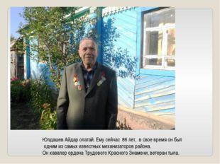 Юлдашев Айдар олатай. Ему сейчас 86 лет, в свое время он был одним из самых и