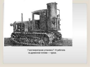 Газогенераторная установка Г-19 работала на древесном топливе — чурках.