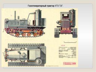 Газогенераторный тракторХТЗ Т2Г.
