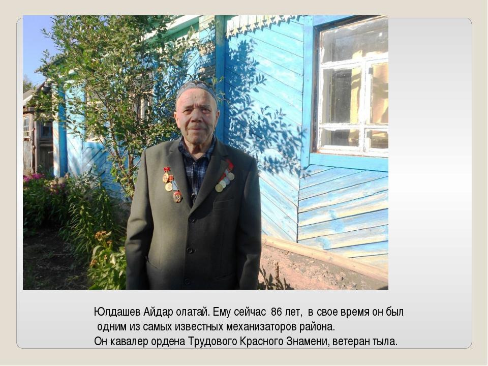 Юлдашев Айдар олатай. Ему сейчас 86 лет, в свое время он был одним из самых и...