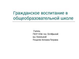 Учитель ГБОУ СОШ пос. Октябрьский м.р. Кинельский Плодоляк Антонина Петровна