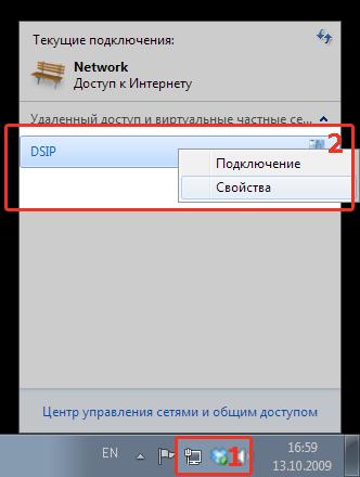http://homelan.dsip.net/images/instructions/win7/vpn/vpn_step_10.png