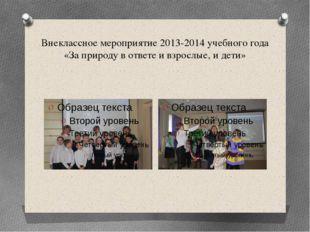 Внеклассное мероприятие 2013-2014 учебного года «За природу в ответе и взросл