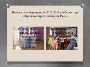 Внеклассное мероприятие 2012-2013 учебного года «Народные игры и забавы на Ру