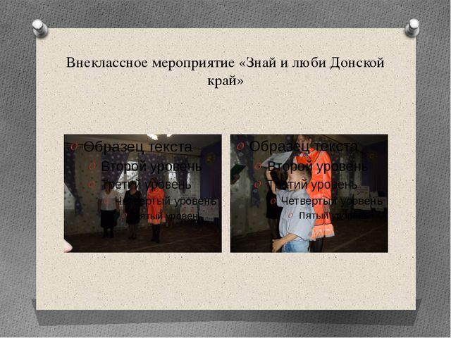 Внеклассное мероприятие «Знай и люби Донской край»