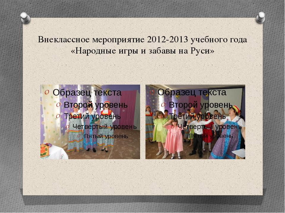 Внеклассное мероприятие 2012-2013 учебного года «Народные игры и забавы на Ру...