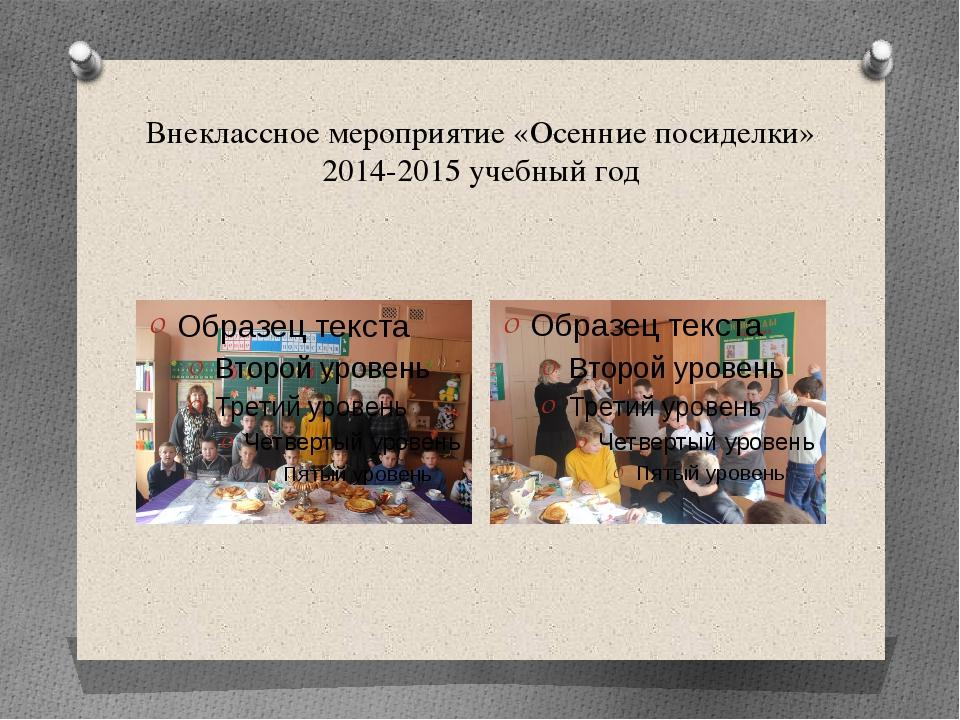 Внеклассное мероприятие «Осенние посиделки» 2014-2015 учебный год