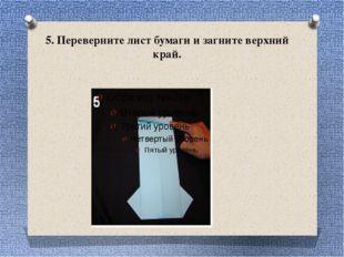 5. Переверните лист бумаги и загните верхний край.