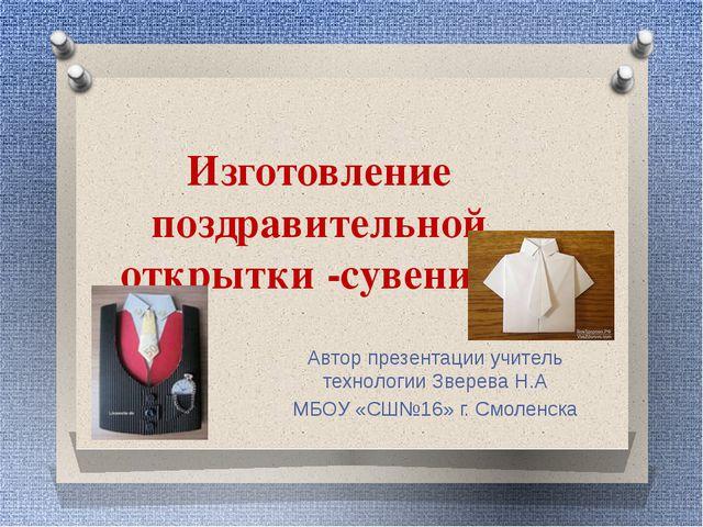 Изготовление поздравительной открытки -сувенира Автор презентации учитель тех...