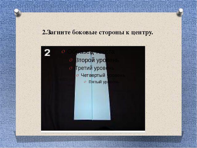 2.Загните боковые стороны к центру.