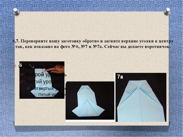 6,7. Переверните вашу заготовку обратно и загните верхние уголки к центру так...