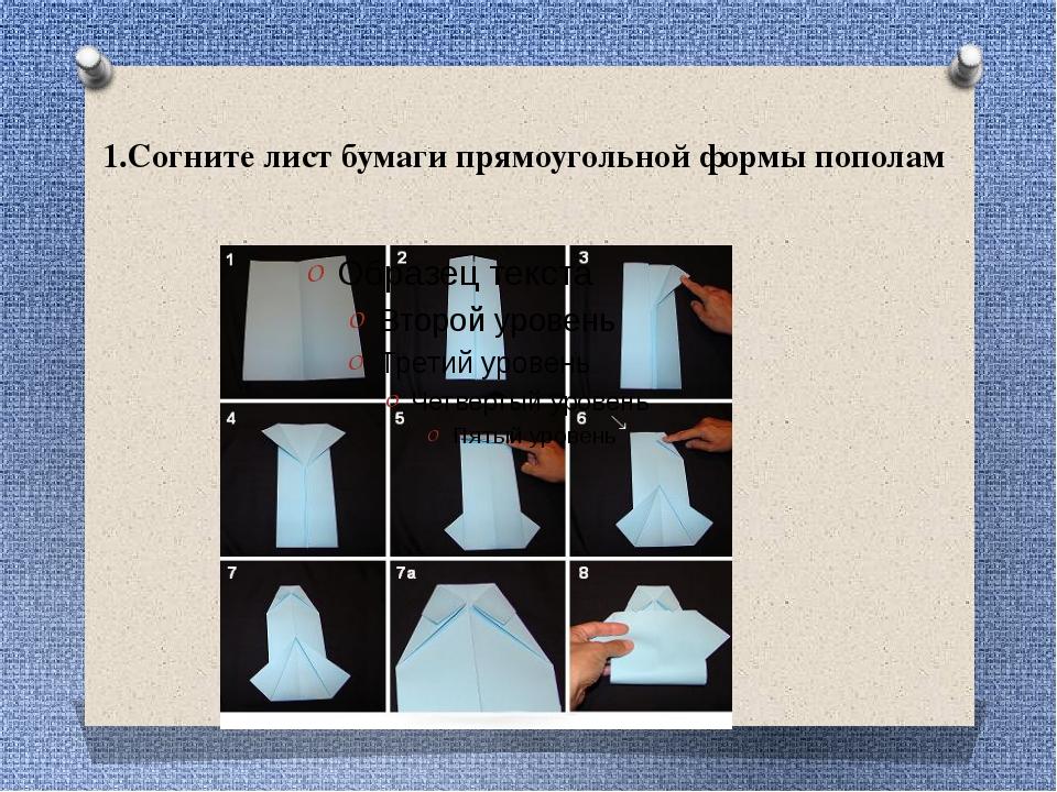 1.Согните лист бумаги прямоугольной формы пополам