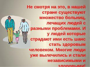 Я верю, что Россия сильная страна, и все люди проживающие в этой стране смогу