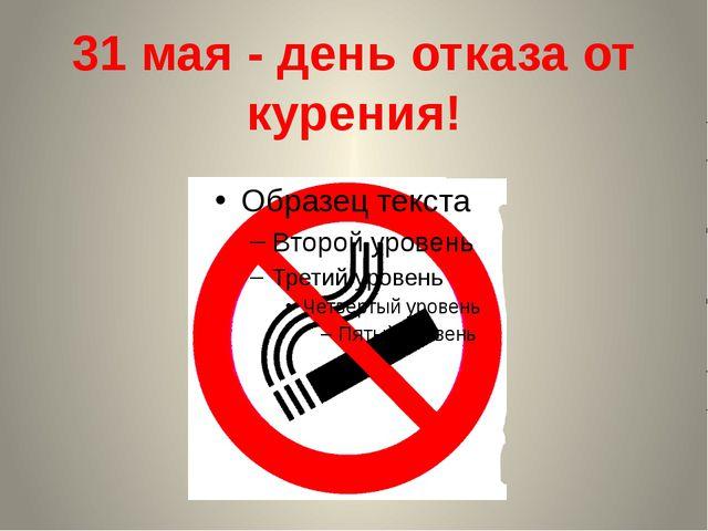 31 мая - день отказа от курения!