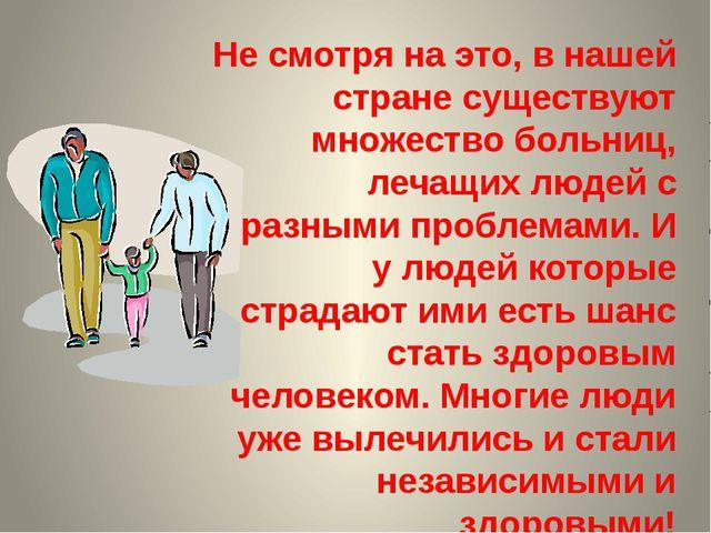 Я верю, что Россия сильная страна, и все люди проживающие в этой стране смогу...