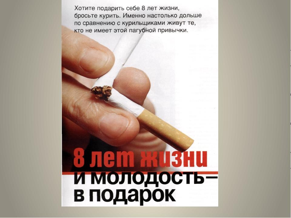 Не курите! Не убивайте своё будущее и будущее России!