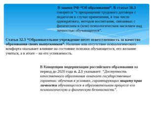 """В законе РФ """"Об образовании"""". В статье 56.3 говорится """"о прекращении трудово"""