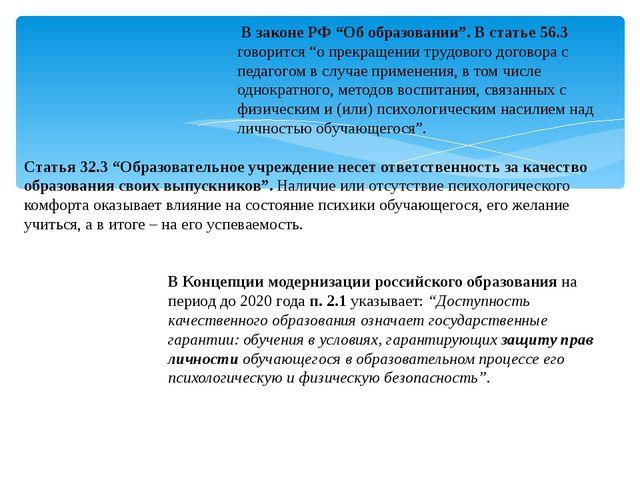 """В законе РФ """"Об образовании"""". В статье 56.3 говорится """"о прекращении трудово..."""