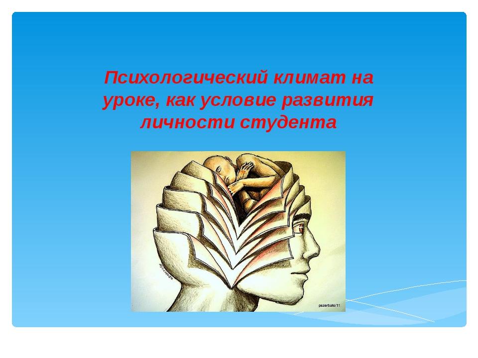 Психологический климат на уроке, как условие развития личности студента