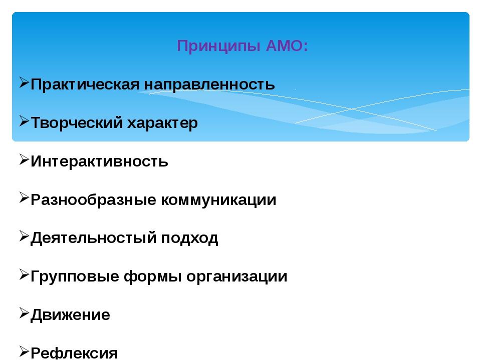Принципы АМО: Практическая направленность Творческий характер Интерактивность...