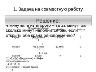 Дано: окр. с центром 0 /OAC=30o Найти: /ABC Решение: 3. Геометрическая задaча