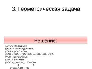 1. Задача на совместную работу 1)1+1 =3+1=1(ед.р./мин) – общая производительн