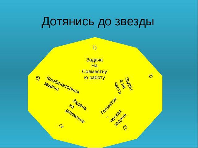 4. Задача на движение Решение: 55 км/ч 25 км/ч 50 км 55-25=30 (км/ч) скорость...