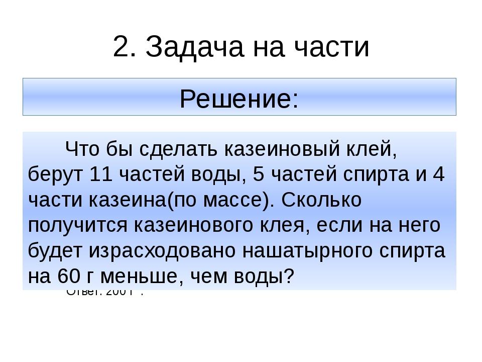 Пусть xг – в 1 части, Тогда (11x) г – воды, (5x) г – спирта, (4x) г – казеина...