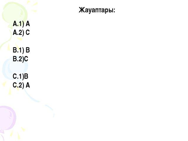 Жауаптары: А.1) А А.2) С В.1) В В.2)С С.1)В С.2) А