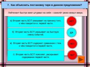7. Как объяснить постановку тире в данном предложении? а) Вторая часть БСП ук