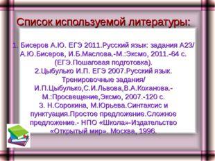 Список используемой литературы: 1. Бисеров А.Ю. ЕГЭ 2011.Русский язык: задани