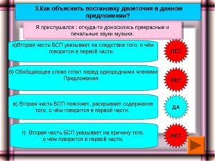 3.Как объяснить постановку двоеточия в данном предложении? а)Вторая часть БС