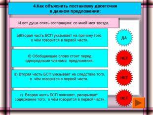 4.Как объяснить постановку двоеточия в данном предложении: а)Вторая часть БС