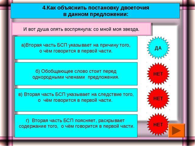 4.Как объяснить постановку двоеточия в данном предложении: а)Вторая часть БС...