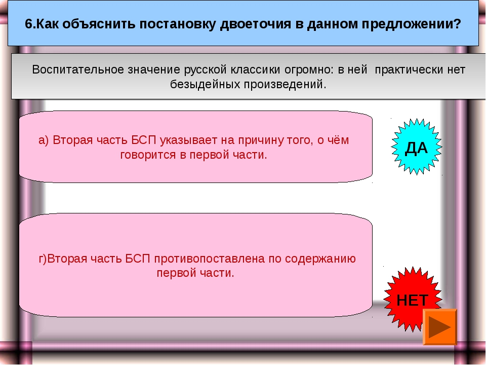 6.Как объяснить постановку двоеточия в данном предложении? а) Вторая часть БС...