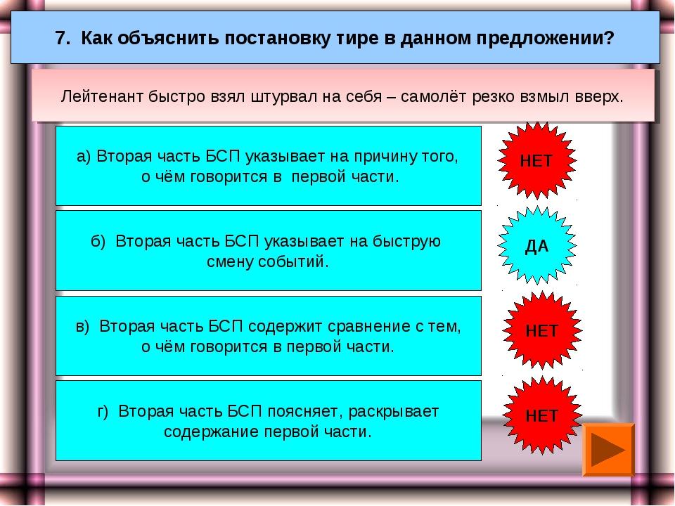 7. Как объяснить постановку тире в данном предложении? а) Вторая часть БСП ук...