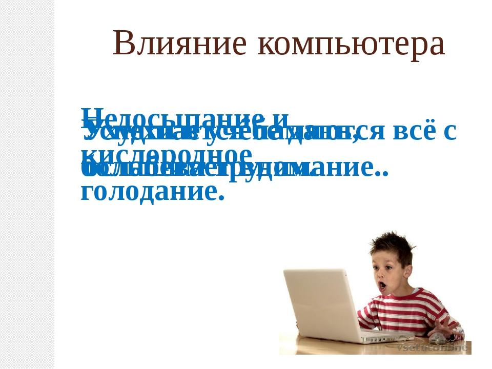 Успехи в учёбе даются всё с большим трудом. Влияние компьютера Недосыпание и...