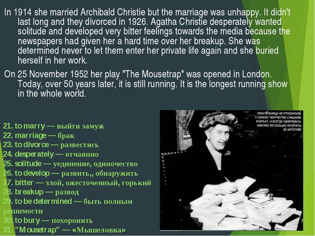 In 1914 she married Archibald Christie but the marriage was unhappy. It didn'...