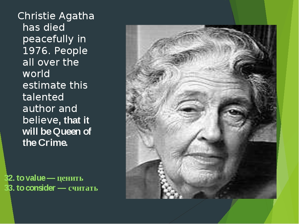 Christie Agatha has died peacefully in 1976. People all over the world estim...