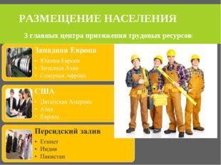 РАЗМЕЩЕНИЕ НАСЕЛЕНИЯ 3 главных центра притяжения трудовых ресурсов: