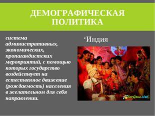 ДЕМОГРАФИЧЕСКАЯ ПОЛИТИКА система административных, экономических, пропагандис