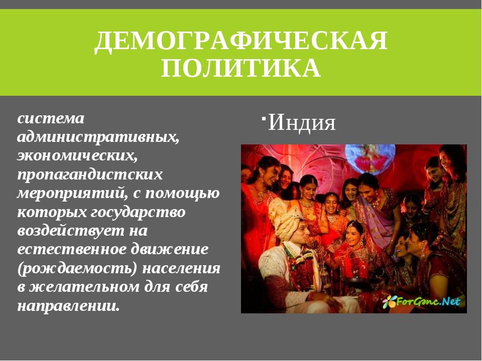 ДЕМОГРАФИЧЕСКАЯ ПОЛИТИКА система административных, экономических, пропагандис...
