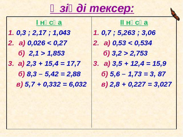 Өзіңді тексер: II нұсқа 1. 0,7 ; 5,263 ; 3,06 а) 0,53 < 0,534 б) 3,2 > 2,753...