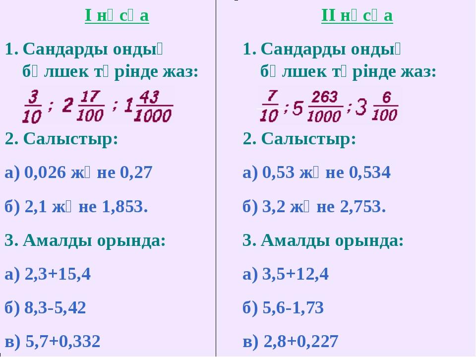 I нұсқа Сандарды ондық бөлшек түрінде жаз: 2. Салыстыр: а) 0,026 және 0,27 б)...