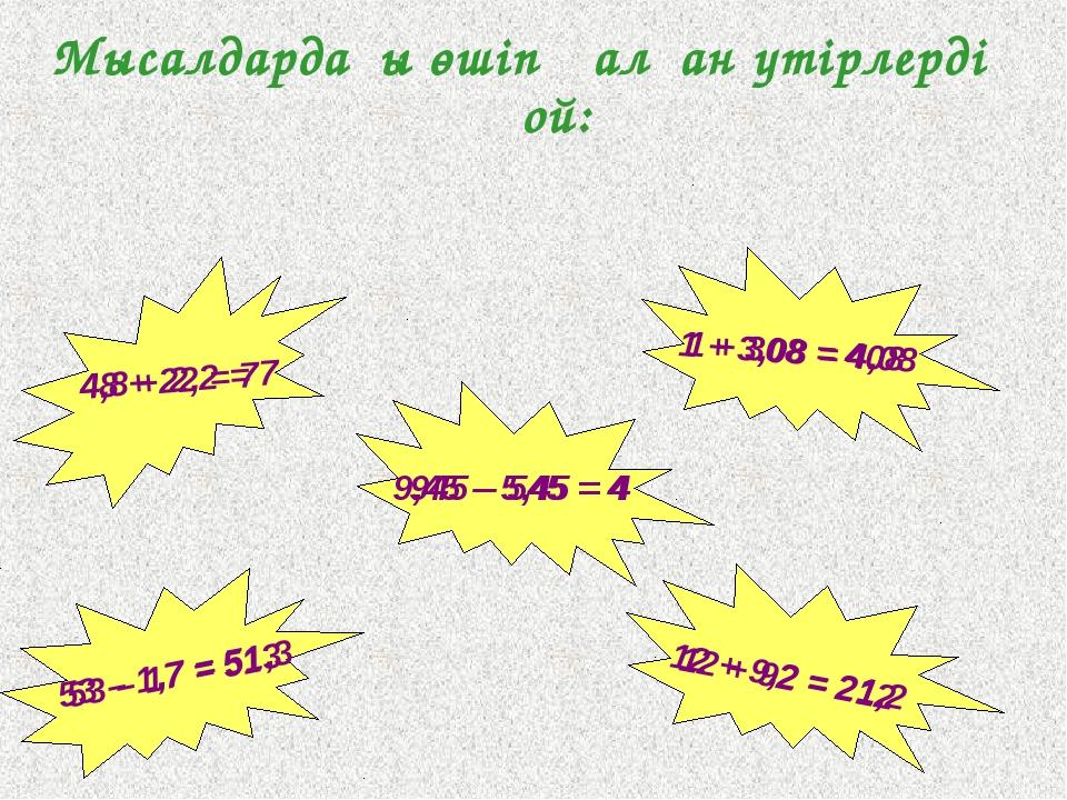 Мысалдардағы өшіп қалған үтірлерді қой: 12 + 92 = 212 48 + 22 = 7 1 + 308 = 4...