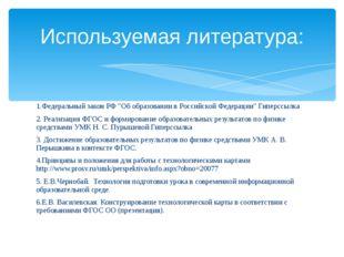 """1.Федеральный закон РФ """"Об образовании в Российской Федерации"""" Гиперссылка 2."""