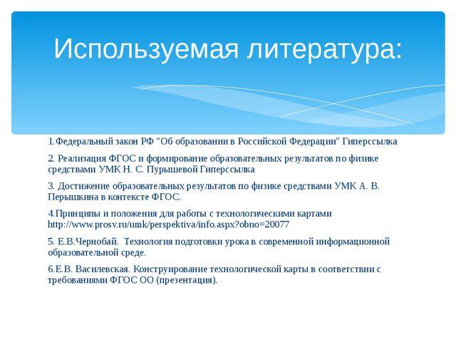 """1.Федеральный закон РФ """"Об образовании в Российской Федерации"""" Гиперссылка 2...."""
