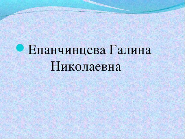 Епанчинцева Галина Николаевна